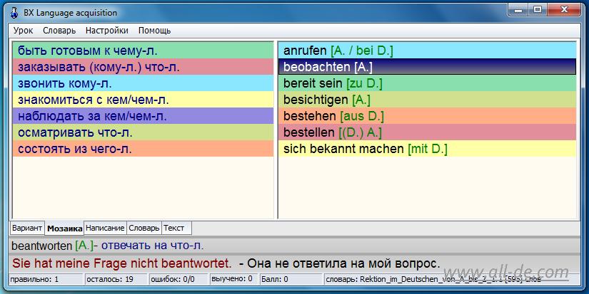 Интерактивные программы немецкий язык