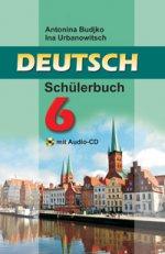 Интерактивный тренинг: «Klasse 6: 1. Schulzeit» (основная лексика)